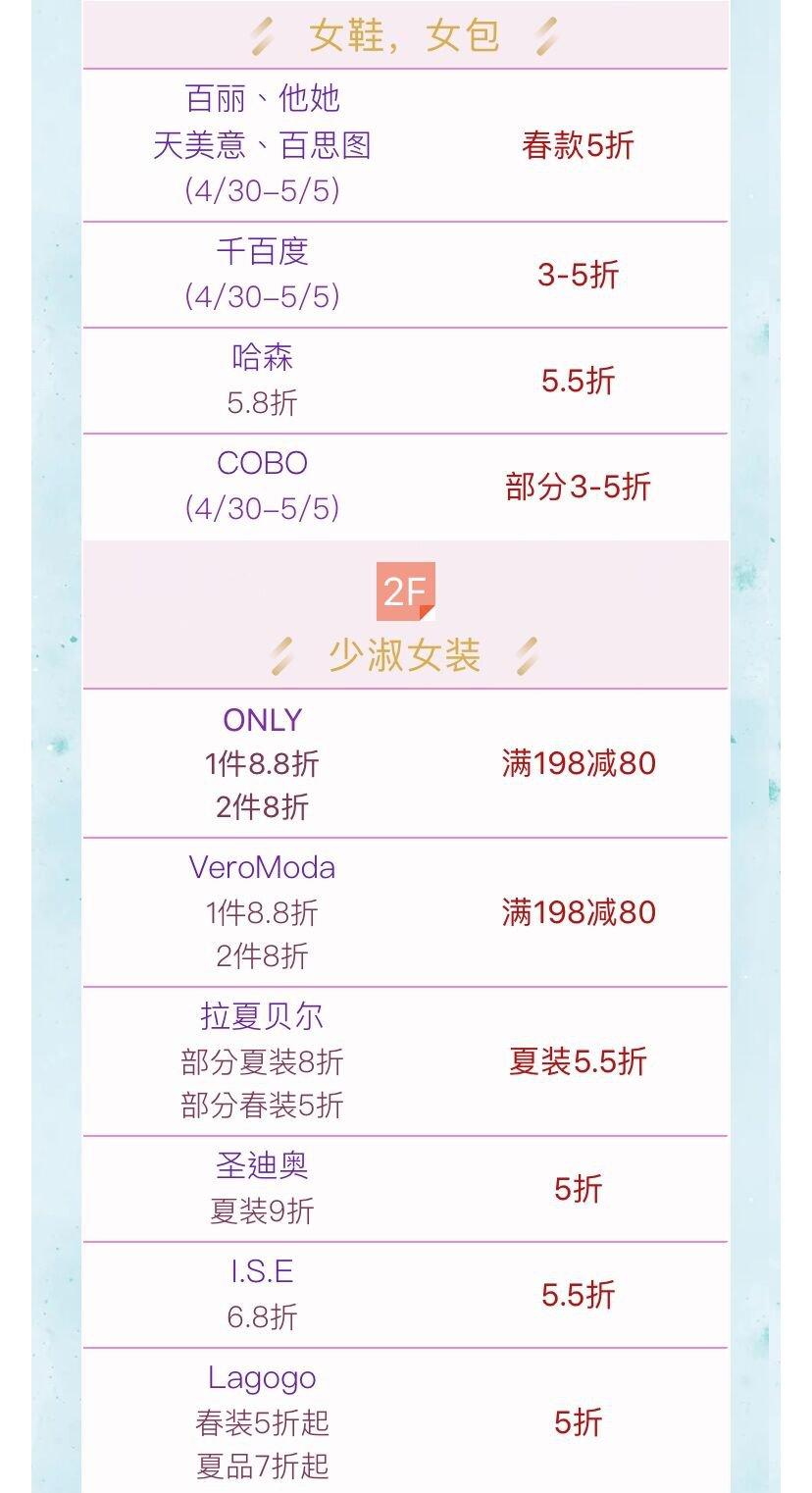 上海六百五五購物節折扣一覽