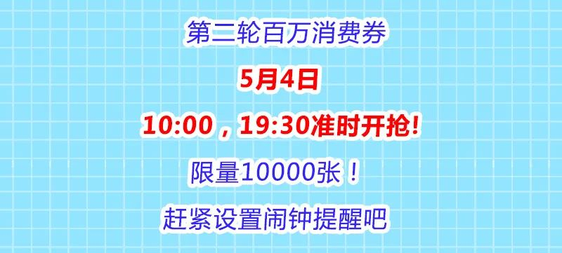 上海新世界城追加10000张消费券 5月4日准时开抢