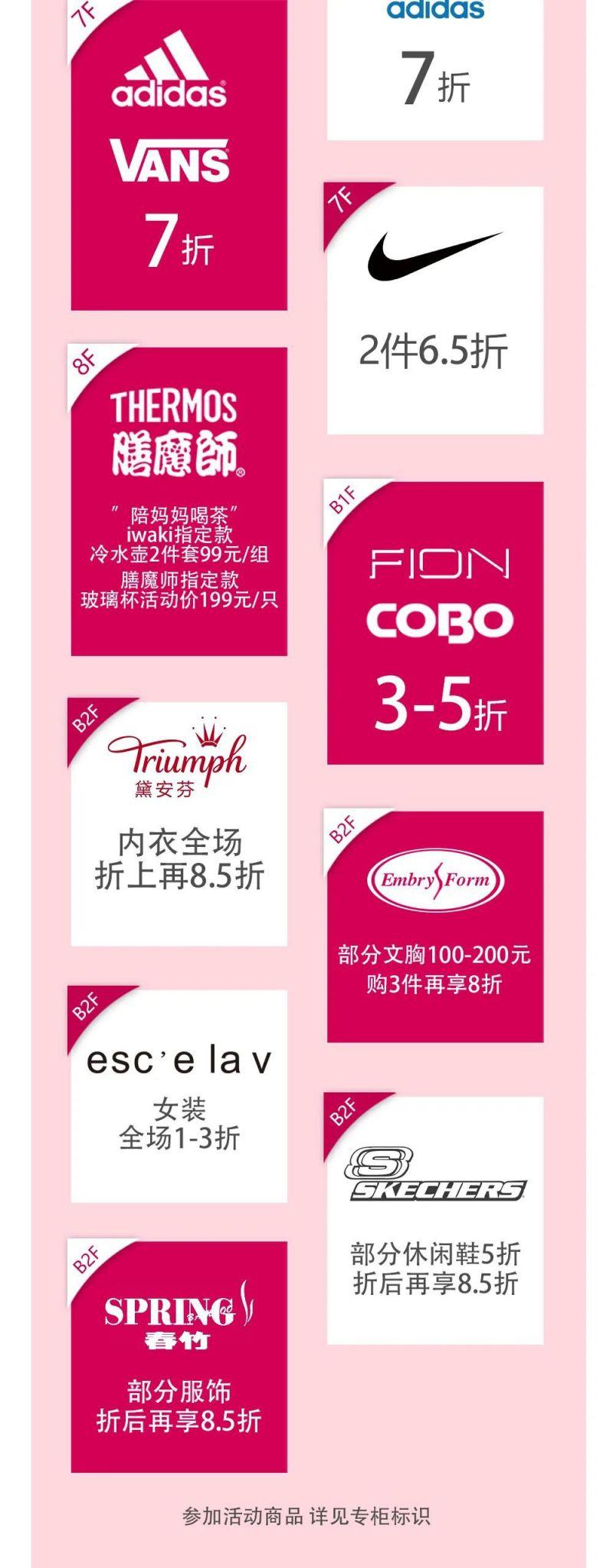 上海置地广场2020母亲节折扣
