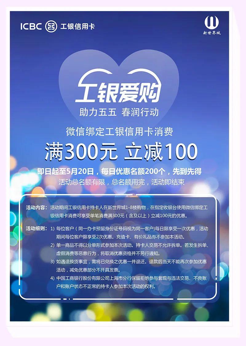 上海新世界城2020母亲节折扣 800团1000元现金券