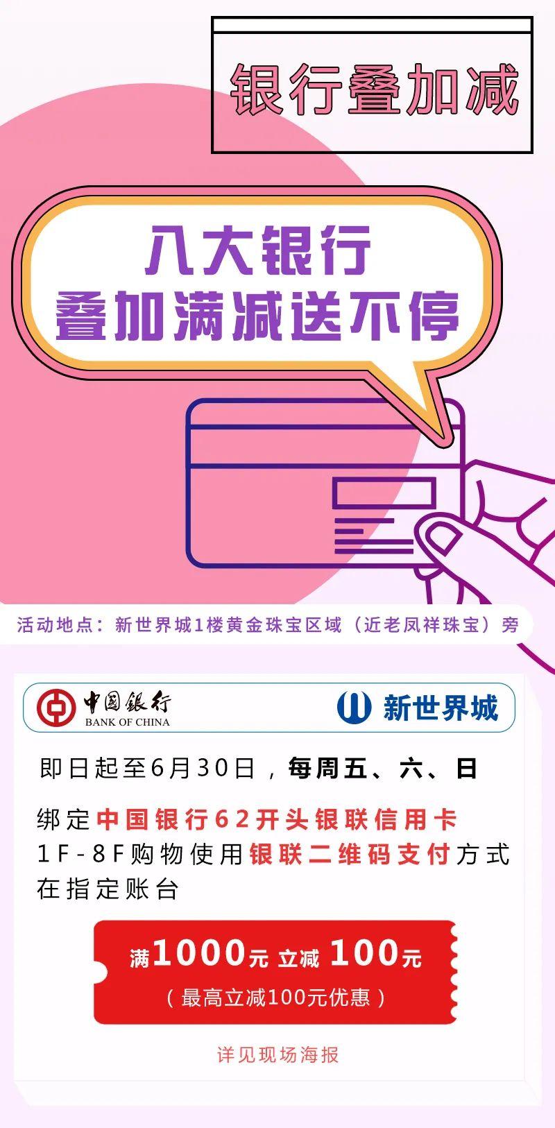 上海新世界城2020母親節折扣 800團1000元現金券