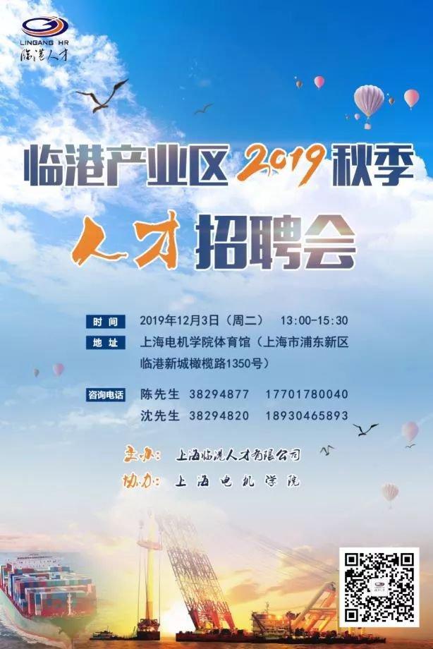 上海临港产业区秋季人才招聘会12月3日举办 附岗位表
