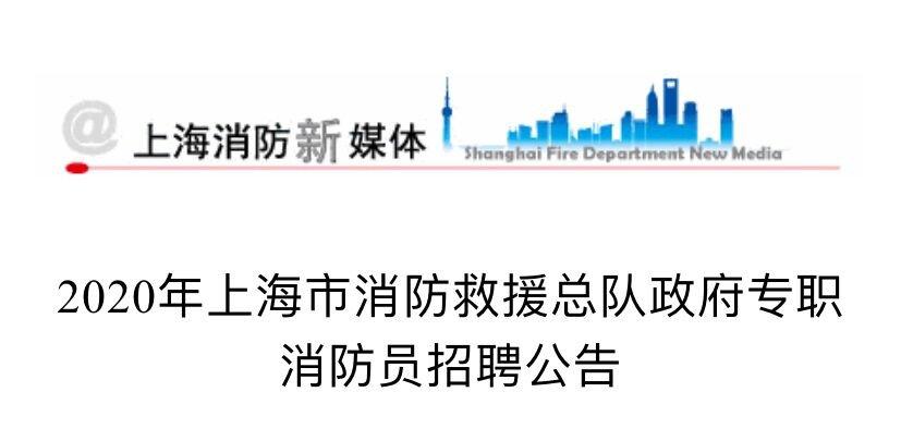 2020年上海政府专职消防员招聘公告