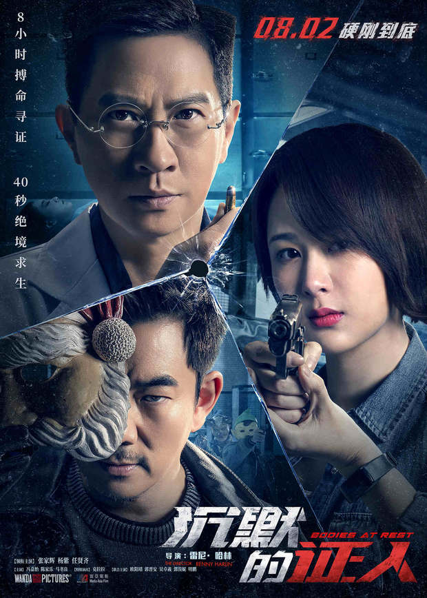 《沉默的证人》发布预告定档8.2 张家辉联袂杨紫任贤齐