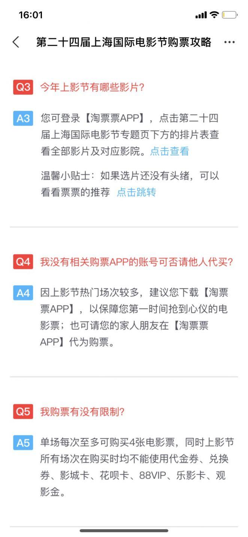 2021上海電影節購票攻略