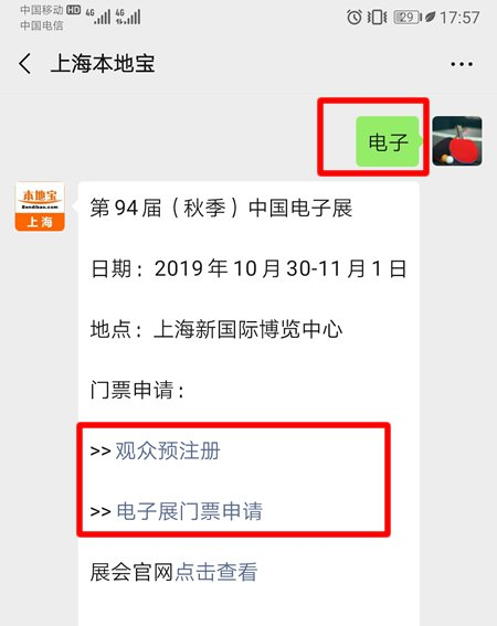 2019中国上海国际电子展览会有哪些公司参展
