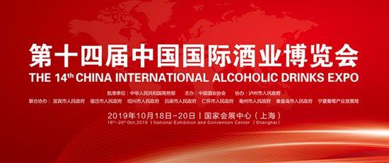 2019上海国际酒博会时间+地点+门票