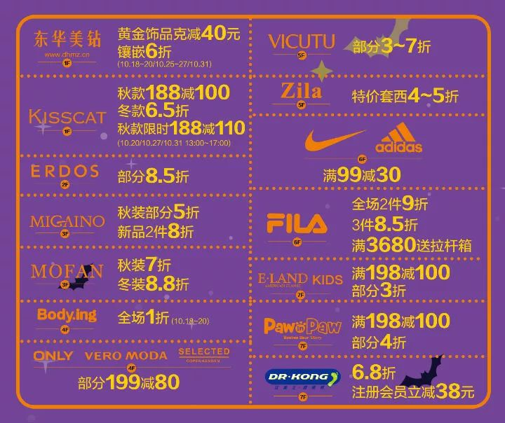 上海巴黎春天五角场店万圣节折扣 VIP满199减110元