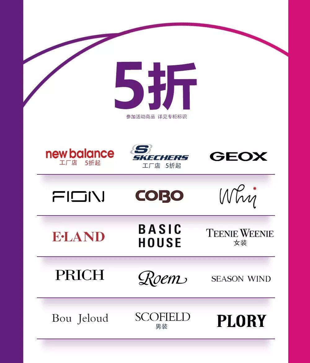 上海置地广场23周年庆 流行品牌满99减60