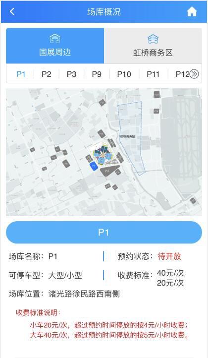 2019进博会停车场如何收费 ( 附收费标准)