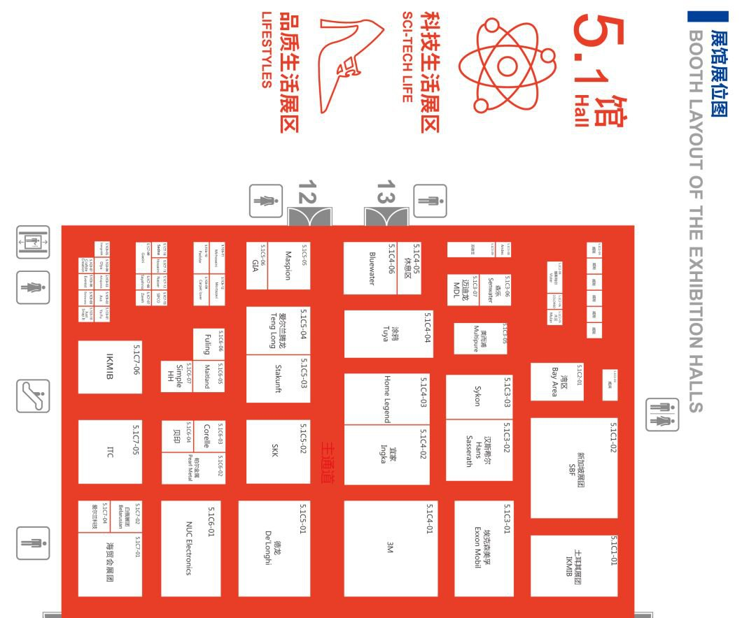 209第二屆進博會展館展位圖一覽