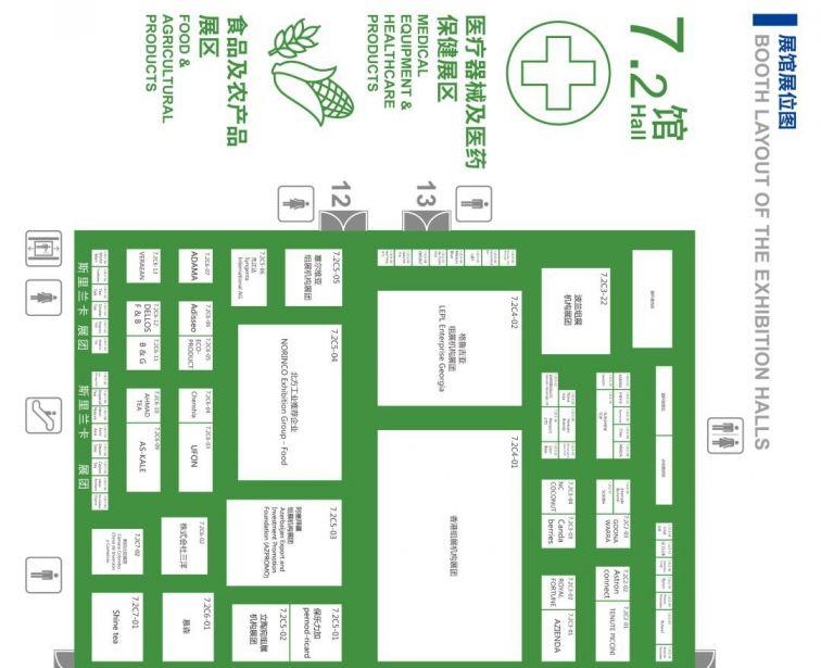 209第二届进博会展馆展位图一览