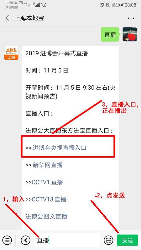 第二届进博会开幕式时间及直播平台/入口