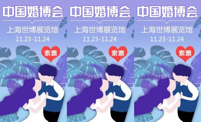 2019上海婚博会时间+地点+门票获取方式
