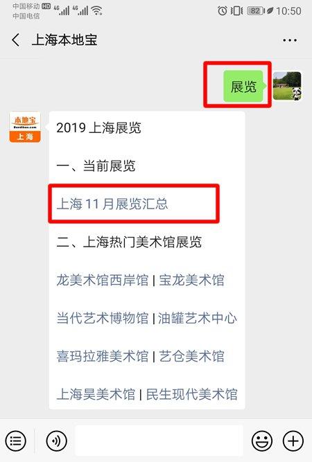 2019年11月上海黄浦区观展指南发布 这些展览将进行