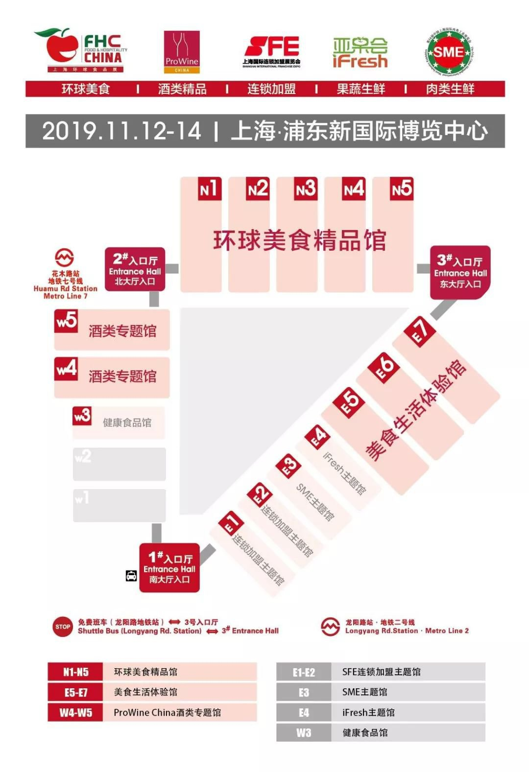 2019 FHC新葡新京环球食品展时间+门票+地点