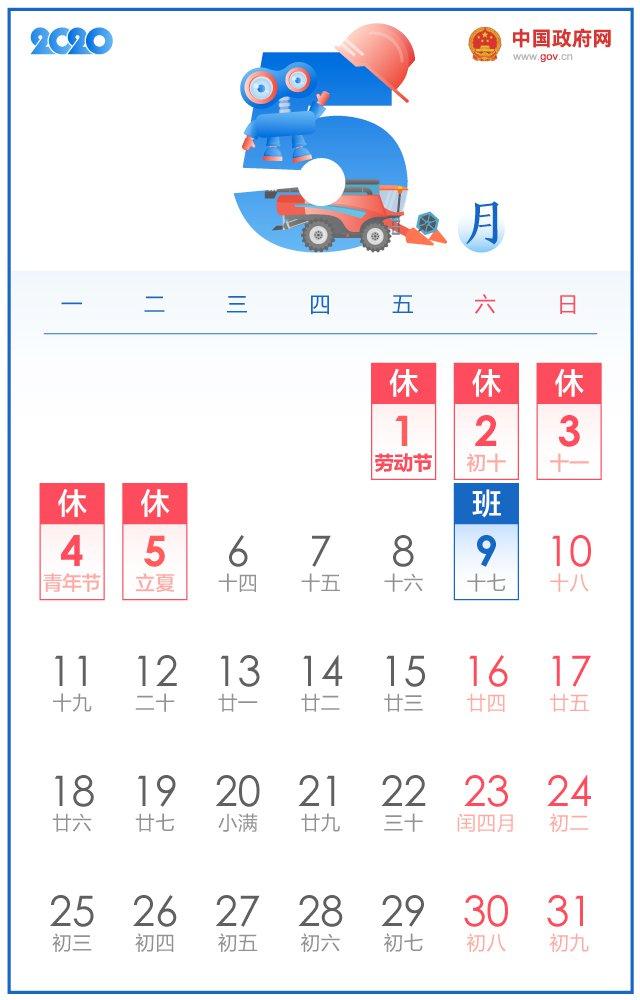 中秋节放假安排通知_2020放假安排时间表 (附官方日历)- 上海本地宝
