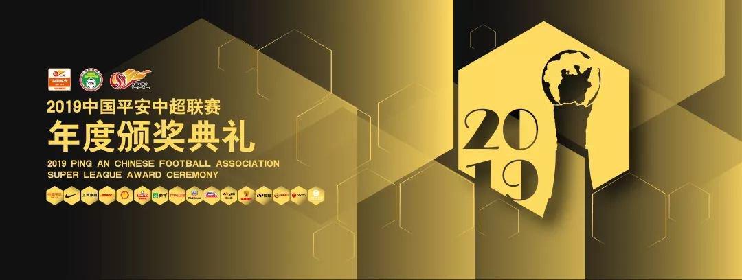 2019中国平安中超联赛颁奖典礼12月7日在上海举行