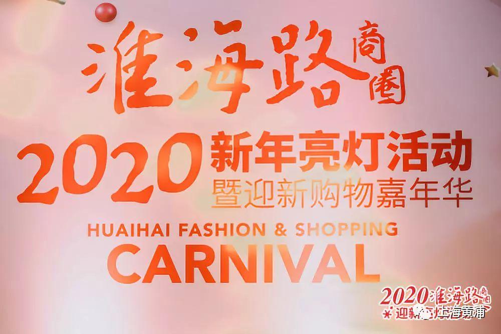 淮海路商圈迎新亮灯 年末购物狂欢季正式开启