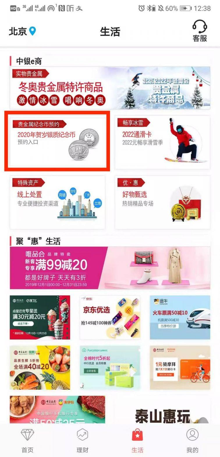 2020年3元福字贺岁银质纪念币在线购买方式