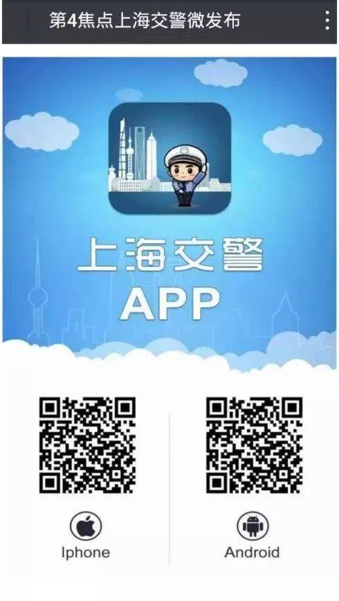 上海机动车驾驶人违法记分满分考试全面实行网上预约