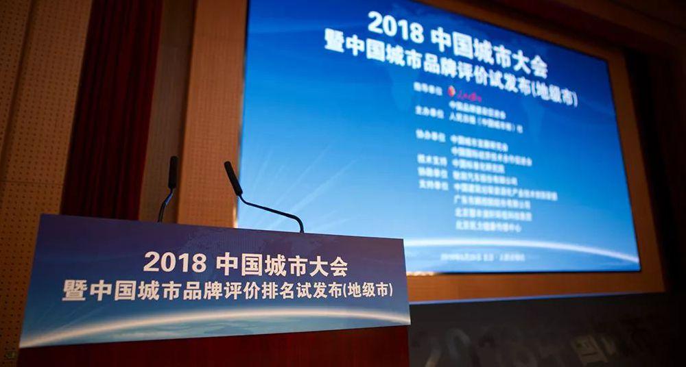 2019中国城市大会长三角峰会六月上海举行