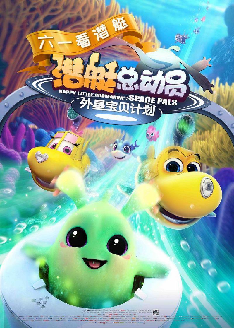 最新上映的儿童电影_2019年六一儿童节上映的电影 六一档动画片- 上海本地宝