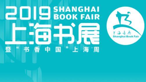 2019上海书展攻略(时间+地点+门票+活动+签售+嘉宾)