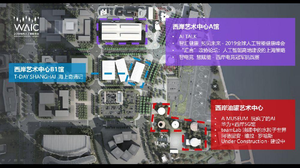 2019世界人工智能大会•徐汇西岸会场活动参观预约