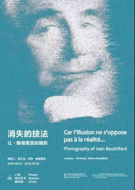 消失的技法—让鲍德里亚的摄影上海时间 地点 门票