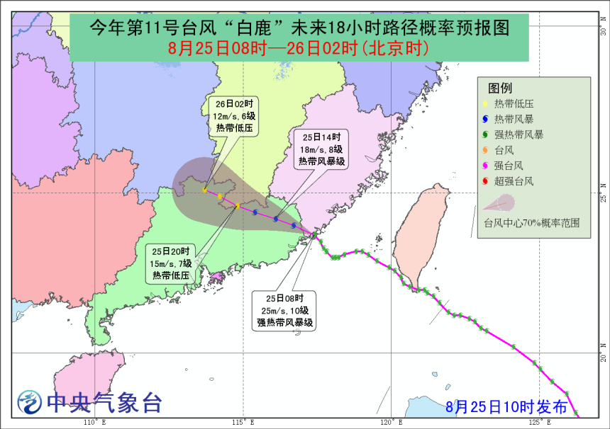2019年第11号台风白鹿登陆时间+登陆地点是哪里