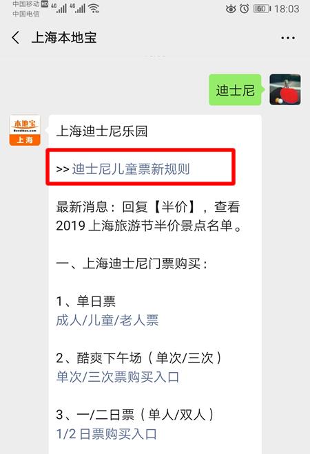 上海迪士尼儿童票标准最新规则是什么?