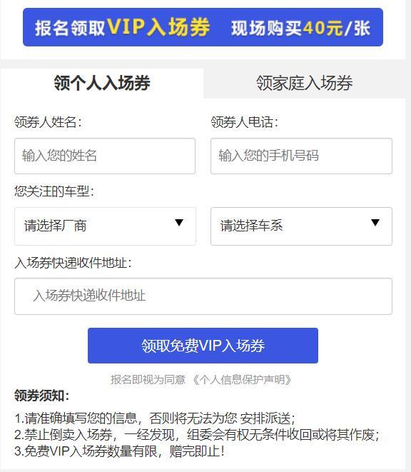2019中秋节上海车展时间+地点+门