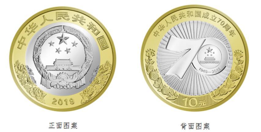 新中国成立70周年双色铜合金纪念币多少钱