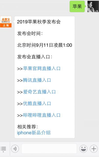 2019iphone发布会时间 + 直播入口+ 看点