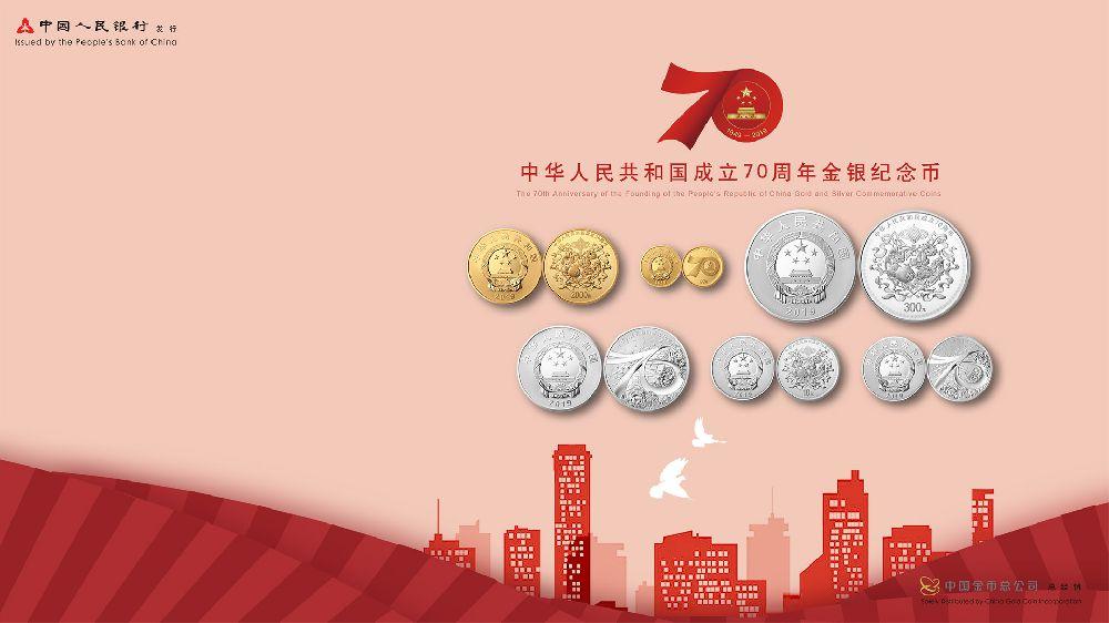 2019国庆纪念币农业银行预约指南 (附预约入口)