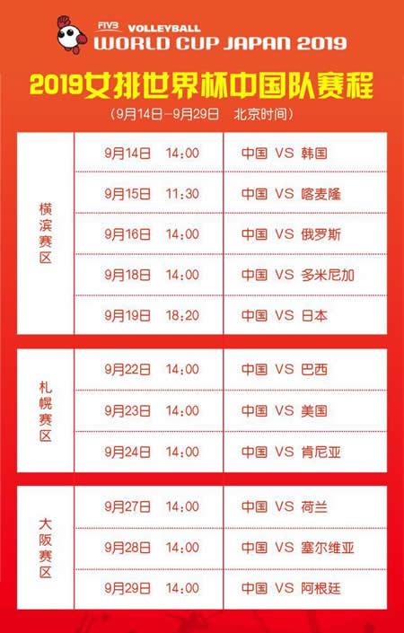 2019女排世界杯中国队赛程时间表