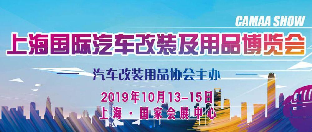 2019中国国际汽车改装展时间+地点+门票预约方式