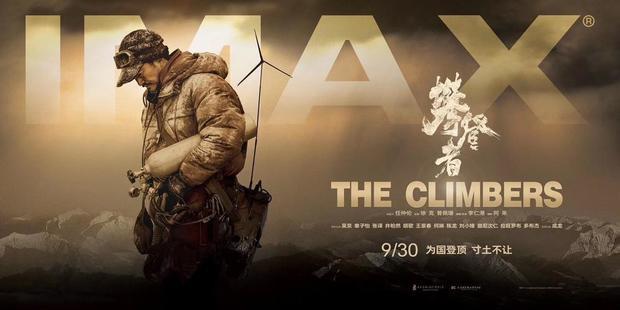 《攀登者(zhe)》9.28 IMAX超(chao)前點映 大銀幕還(huai)原雪域(yu)奇觀