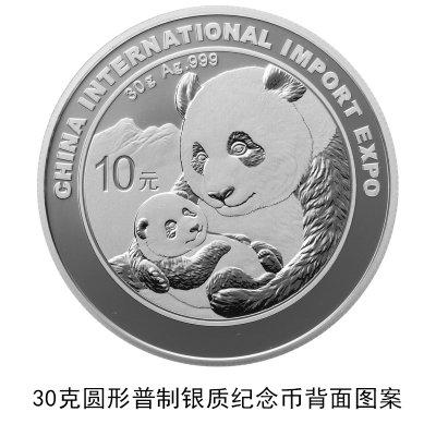 中国国际进口博览会熊猫加字金银纪念币将发行 一套2枚