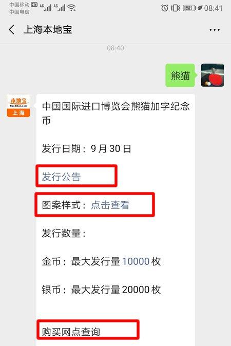 2019中国进口博览会熊猫加字币发行数量是多少