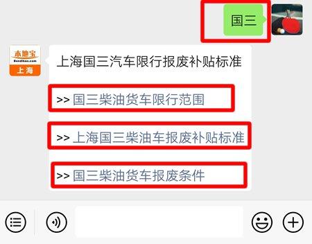 上海将扩大国三标准柴油货车限行范围