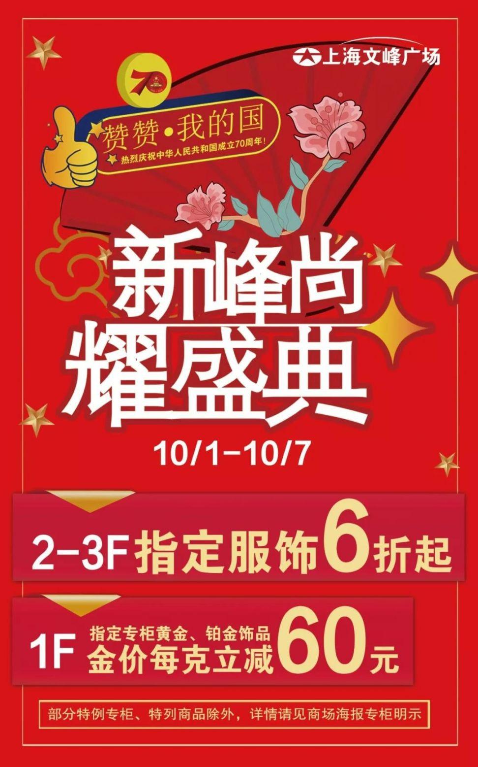 上海文峰广场国庆钜惠 大牌运动单品5折起