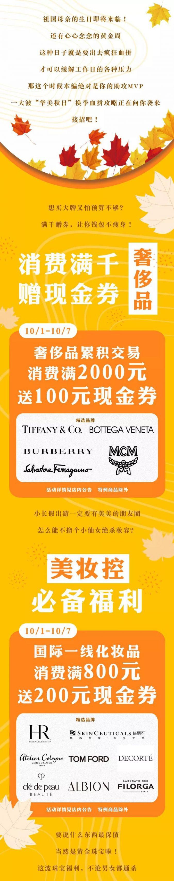 上海新世界大丸百货国庆折扣 一线化妆品满800赠200