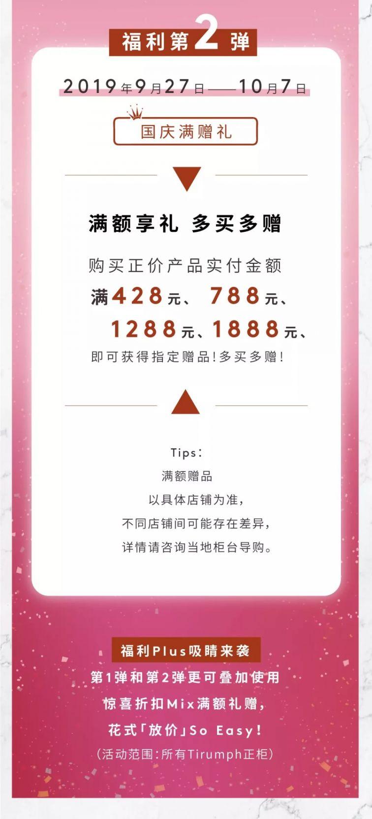 上海太平洋百货黛安芬2019国庆正价产品75折起