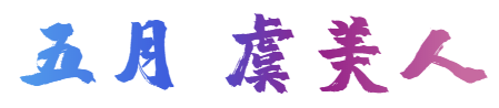 上海金山2020全年赏花地图出炉 在这里邂逅花海