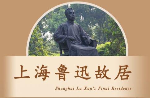 上海鲁迅故居今起重新对公众开放 门票8元