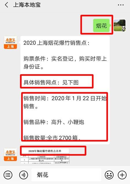 上海烟花爆竹销售点2020