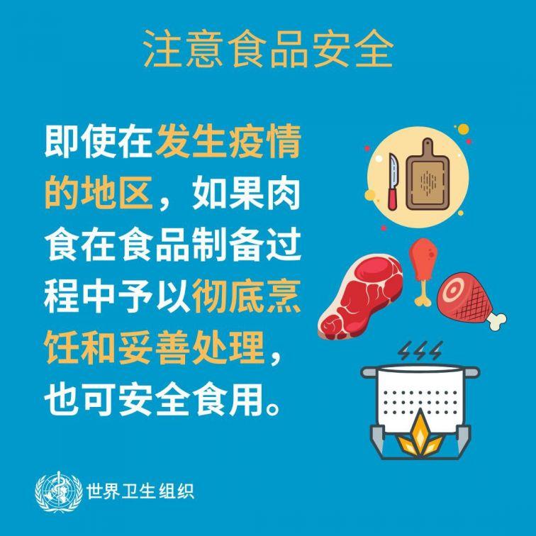新型冠状病毒预防措施