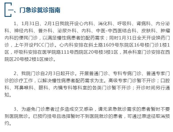上海三級醫院2020春節假期最新門急診安排一覽